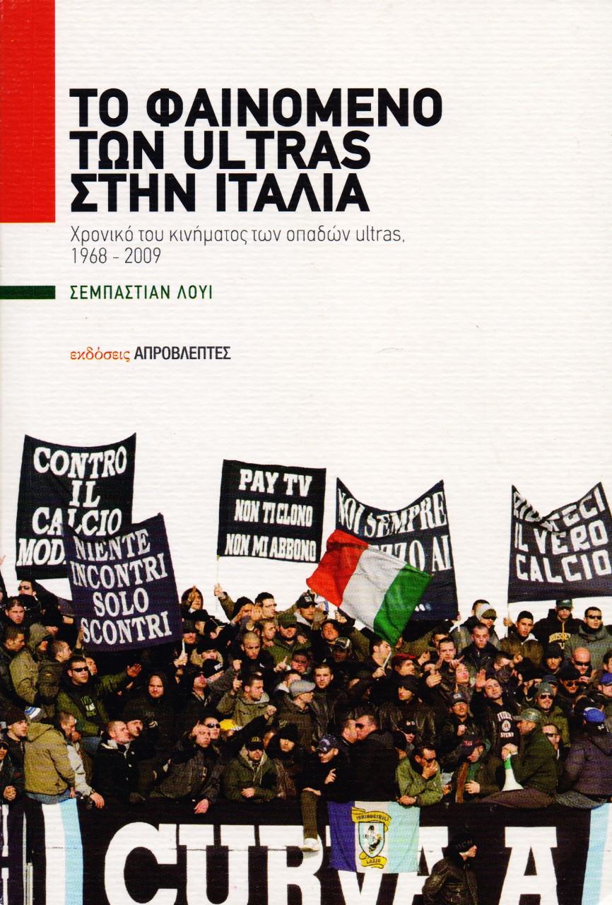 Το φαινόμενο των Ultras στην Ιταλία
